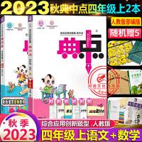 典中点四年级上册语文数学全2本套装人教版2021秋部编版小学生综合应用创新题典中点