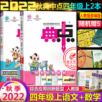 典中点四年级下册语文数学2本套装人教版2020春部编版小学生综合应用创新题典中点