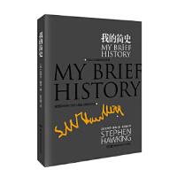 2014中国好书榜获奖图书 我的简史 史蒂芬・霍金 湖南科技出版社 9787535774408 新华书店 正版保障