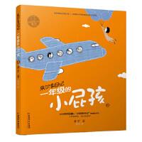 小屁孩书系之朱尔多日记 一年级的小屁孩3,黄宇著 思帆绘,中国和平出版社,9787513712842