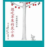 想吃苹果的鼠小弟 (日)中江嘉男,赵静 文纪子 南海出版公司 9787544268486