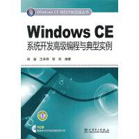 Windows CE项目开发实践丛书 Windows CE系统开发高级编程与典型实例