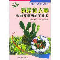 """菜用仙人掌种植及食用加工技术――""""948""""引进技术丛书"""