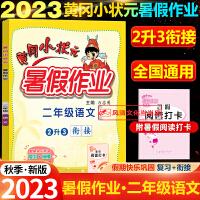 2020春黄冈小状元寒假作业二年级语文全国通用版