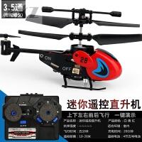 迷你遥控飞机直升机玩具超小型青少年耐摔充电儿童防撞飞行器