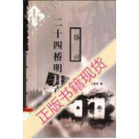 【二手旧书9成新】二十四桥明月夜 扬州_韦明铧著