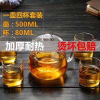 500ml花茶杯+4个小把杯企鹅煮茶壶耐热玻璃茶具加厚过滤花茶壶可加热养生泡茶壶