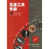 五金工具手册,廖灿戊,江西科学技术出版社,9787539023410【正版保证 放心购】