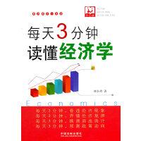 开心读――每天3分钟,读懂经济学