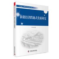 新疆经济跨越式发展研究