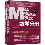 2020 专硕联考机工版紫皮书分册系列教材MBA\MPA\MPAcc管理类联考 数学分册(MBA\MPA\MPAcc管