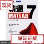 【旧书二手书9成新】精通MATLAB7(无盘) 王正林 著 刘明 著 电子工业出版社9787121027970