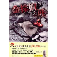 金棕榈之谜 北极老刀 上海文艺出版社 9787532142026 新华书店 正版保障