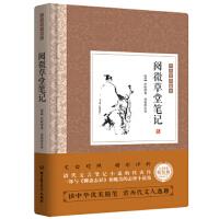 阅微草堂笔记 [清] 纪昀,周倩 注 北京理工大学出版社 9787568233965