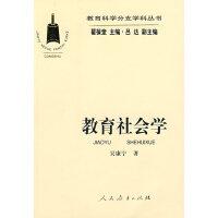 教育科学分支学科丛书 教育社会学