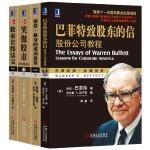 价值投资大师最具代表性亲笔力作套装本(全套共4册)