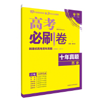 理想树 高考必刷卷十年真题历史 高考真题汇编 2008-2017高考真题