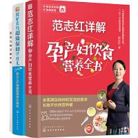 范志红孕产妇饮食+新生儿护理(套装2册)当当独家