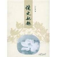 【二手书8成新】读史记趣 郑怀义 同心出版社
