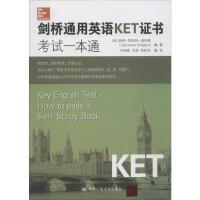 剑桥通用英语KET证书考试一本通 中国人民大学出版社