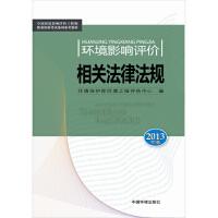 【正版二手书9成新左右】环境影响评价相关法律法规 环境保护部环境工程评估中心 中国环境科学出版社