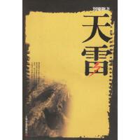 【正版二手书9成新左右】天雷 刘晓刚 上海文艺出版社