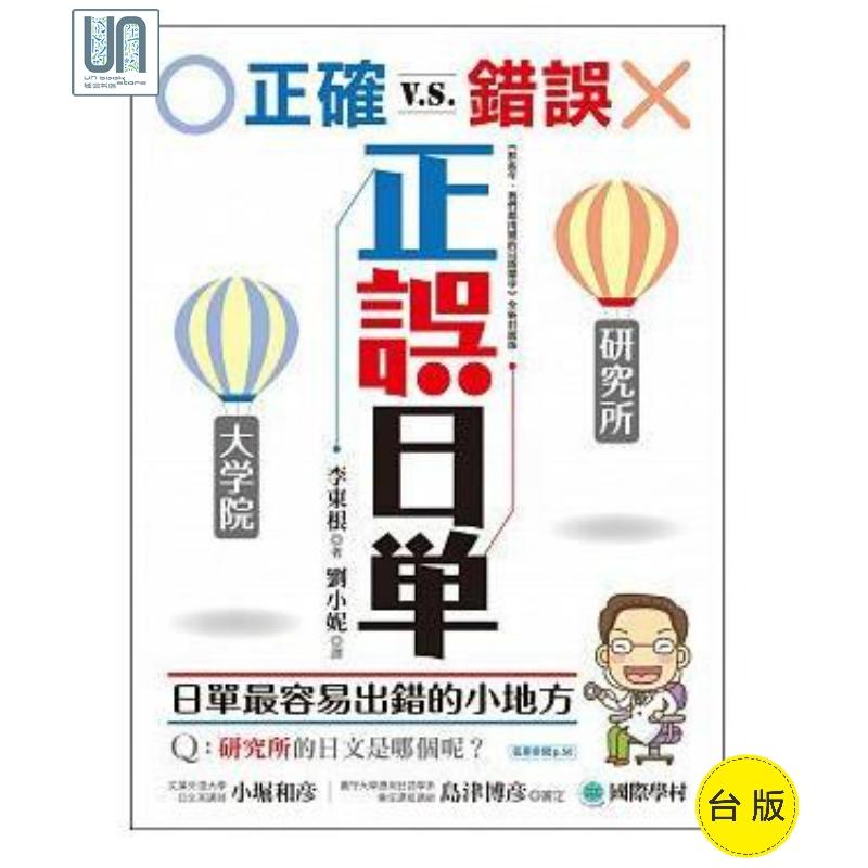 正误日单:正确vs错误,终结日语单字容易犯错的小地国际学村9789864540372语言学习
