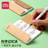 得力便利贴 韩国可爱便签本口袋小本子 英语单词本便携随身小笔记