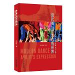现代舞与其表达的世界