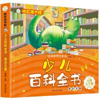 快乐读书娃彩图注音 超厚本大开本 3-7岁少儿百科全书*恐龙王国