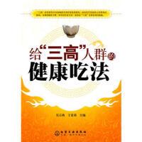 【二手书8成新】给三高人群的健康吃法 吴玉梅,于富荣 化学工业出版社