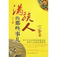 【二手书8成新】成功女人的心态课 张晓红 海潮出版社