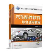 汽车配件软件综合使用教程 郑轶鹏 机械工业出版社 9787111589815