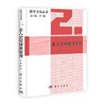 全人全程健康管理 陈坤、马伟杭、丛黎明、严静、赵正言、谢幸 科学出版社 9787030353016
