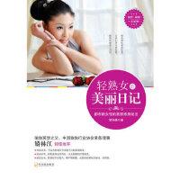 轻熟女的美丽日记 荣格格 哈尔滨出版社 9787548410263 新华书店 正版保障