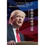 特朗普的成功之道(奇才特朗普商业智慧丛书) 唐纳德・J・特朗普 梅雷迪思・麦基弗 中国人民大学出版社