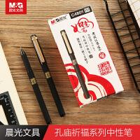 晨光(M&G)文具孔庙祈福系列中性笔速干考试学生水笔全针管黑色办公签字笔 0.5