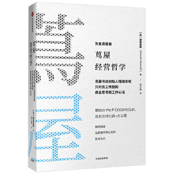 茑屋经营哲学(pdf+txt+epub+azw3+mobi电子书在线阅读下载)