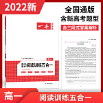 2022版一本 高一语文阅读训练五合一 含论述类+实用类+文学类+文言文+古代诗歌训练必刷题 开心教育