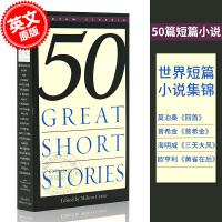 预售 英文小说 50篇短篇小说故事 Fifty Great Short Stories 外国文学原版书 收录了作家海明