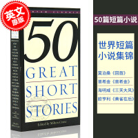 现货 英文小说 50篇短篇小说故事 Fifty Great Short Stories 外国文学原版书 收录了作家海明威