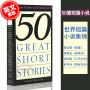 现货 英文小说 50篇短篇小说故事 Fifty Great Short Stories 外国文学原版书 收录了作家海明威契诃夫等作品