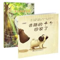 *畅销书籍*共2册绘本壹号:迷路的卡尔回家了(精)+嘿来点阳光音乐(精)/中国原创图画书