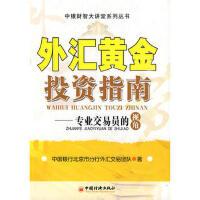 【正版二手书9成新左右】外汇黄金投资指南:专业交易员的视角 中国银行北京市分行外汇交易团队 中国经济出版社