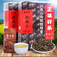 秋茶铁观音茶叶兰花香浓香型散装高山乌龙茶新茶512g消正J8358