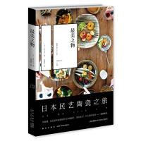 美之物 SML公司,郑晓蕾 新星出版社 9787513317757 新华书店 正版保障