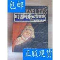 [二手旧书9成新]玛吉阿米的留言簿 /贺忠、泽郎王清 北京出版社