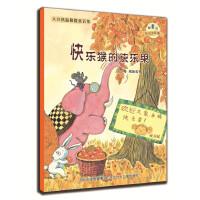 微童话注音美绘版系列:快乐猴的快乐果
