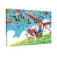 景绍宗童话绘本系列:飞吧!爸爸!!