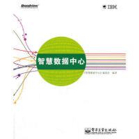【正版二手书9成新左右】智慧数据中心(全彩 《智慧数据中心》编委会著 电子工业出版社